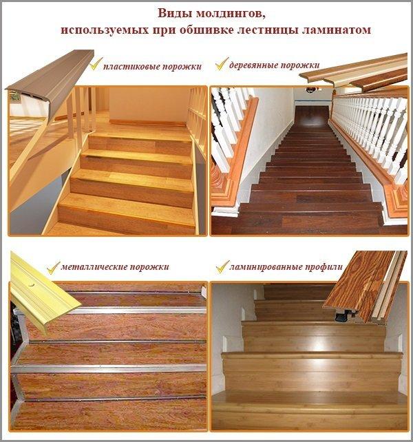 Молдинги для лестницы